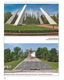Беларусь. Шлях да Вялікай Перамогі — фото, картинка — 3