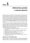 Изучаем pandas — фото, картинка — 15