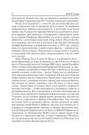 Властелин колец. Трилогия — фото, картинка — 6