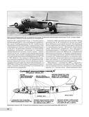 Ракетоносец Ту-16. Триумф советского авиапрома — фото, картинка — 11
