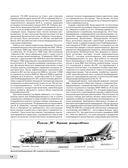 Ракетоносец Ту-16. Триумф советского авиапрома — фото, картинка — 13