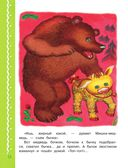Читаем с малышом. От 4 до 5 лет. Вот какой рассеянный — фото, картинка — 12