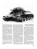 Советский средний танк Т-34. Лучший танк Второй мировой — фото, картинка — 13