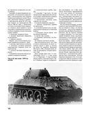 Советский средний танк Т-34. Лучший танк Второй мировой — фото, картинка — 14