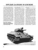 Советский средний танк Т-34. Лучший танк Второй мировой — фото, картинка — 4