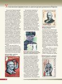 Вторая мировая война. Большой иллюстрированный атлас — фото, картинка — 11