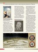 Вторая мировая война. Большой иллюстрированный атлас — фото, картинка — 13