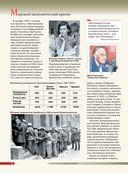 Вторая мировая война. Большой иллюстрированный атлас — фото, картинка — 15