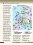 Вторая мировая война. Большой иллюстрированный атлас — фото, картинка — 7