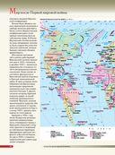 Вторая мировая война. Большой иллюстрированный атлас — фото, картинка — 9