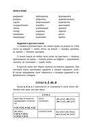 Русский язык. Все правила (м) — фото, картинка — 11