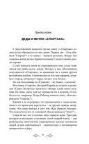 Спартаковские исповеди — фото, картинка — 1