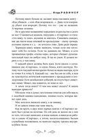Спартаковские исповеди — фото, картинка — 2
