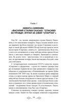 Спартаковские исповеди — фото, картинка — 12