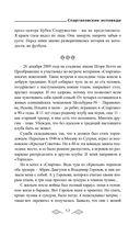 Спартаковские исповеди — фото, картинка — 13