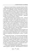Спартаковские исповеди — фото, картинка — 15