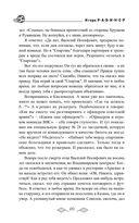 Спартаковские исповеди — фото, картинка — 16