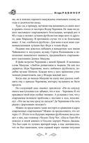 Спартаковские исповеди — фото, картинка — 4