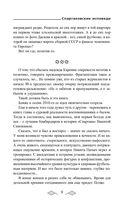 Спартаковские исповеди — фото, картинка — 5