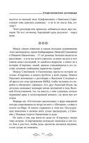 Спартаковские исповеди — фото, картинка — 7
