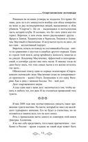Спартаковские исповеди — фото, картинка — 9