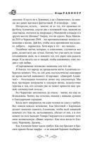 Спартаковские исповеди — фото, картинка — 10