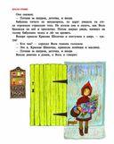 Волшебные сказки и сказочные истории — фото, картинка — 12