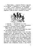 Приключения жука Пытлика — фото, картинка — 11