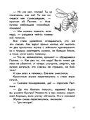 Приключения жука Пытлика — фото, картинка — 13