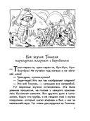 Приключения жука Пытлика — фото, картинка — 3