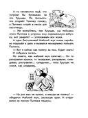 Приключения жука Пытлика — фото, картинка — 7