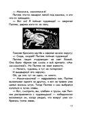 Приключения жука Пытлика — фото, картинка — 9