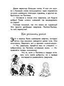 Приключения жука Пытлика — фото, картинка — 10