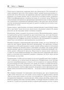 Site Reliability Engineering. Надежность и безотказность как в Google — фото, картинка — 14