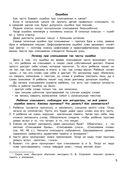 Контрольное списывание. 3-4 класс — фото, картинка — 5