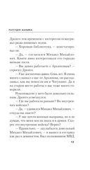 Рассудок маньяка (м) — фото, картинка — 12