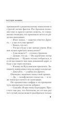 Рассудок маньяка (м) — фото, картинка — 8