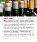 Мировой путеводитель по вину. Windows on the world — фото, картинка — 9