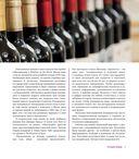 Мировой путеводитель по вину. Windows on the world — фото, картинка — 10
