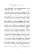 Страница 7