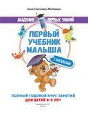 Первый учебник малыша с наклейками. Полный годовой курс занятий для детей 4-5 лет — фото, картинка — 1