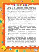 Первый учебник малыша с наклейками. Полный годовой курс занятий для детей 4-5 лет — фото, картинка — 2