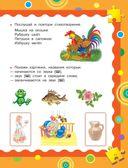 Первый учебник малыша с наклейками. Полный годовой курс занятий для детей 4-5 лет — фото, картинка — 11