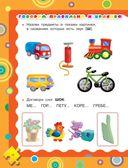 Первый учебник малыша с наклейками. Полный годовой курс занятий для детей 4-5 лет — фото, картинка — 12