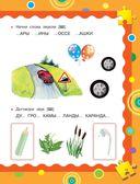 Первый учебник малыша с наклейками. Полный годовой курс занятий для детей 4-5 лет — фото, картинка — 13