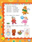 Первый учебник малыша с наклейками. Полный годовой курс занятий для детей 4-5 лет — фото, картинка — 14