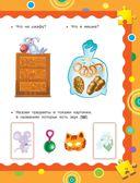 Первый учебник малыша с наклейками. Полный годовой курс занятий для детей 4-5 лет — фото, картинка — 15