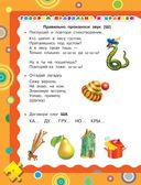 Первый учебник малыша с наклейками. Полный годовой курс занятий для детей 4-5 лет — фото, картинка — 4