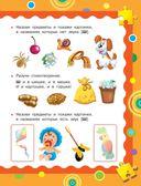Первый учебник малыша с наклейками. Полный годовой курс занятий для детей 4-5 лет — фото, картинка — 5