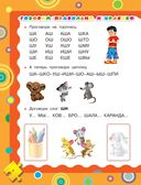 Первый учебник малыша с наклейками. Полный годовой курс занятий для детей 4-5 лет — фото, картинка — 6